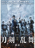映画刀剣乱舞-継承-(デジタルセル)