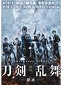 映画刀剣乱舞-継承-(レンタル)