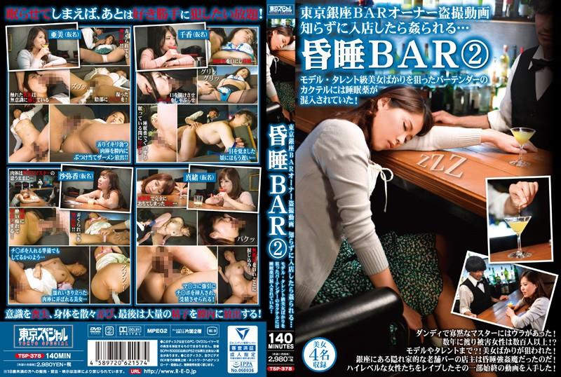 東京銀座BARオーナー盗撮動画 知らずに入店したら姦られる… 昏睡BAR2 モデル・タレント級美女ばかりを狙ったバーテンダーのカクテルには睡眠薬が混入されていた!