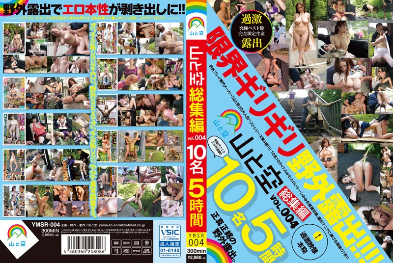 山と空 総集編 vol.004