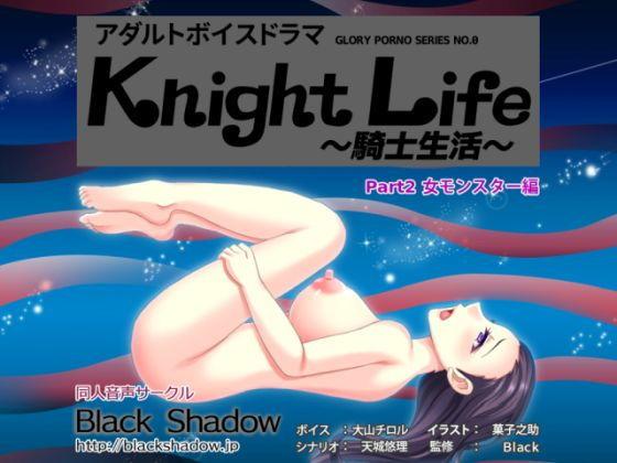 KnightLife~騎士生活~Part2女モンスター編