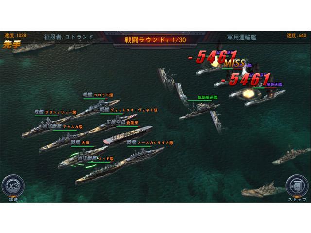 DMM GAMES 真・戦艦帝国 の画像ギャラリー 2