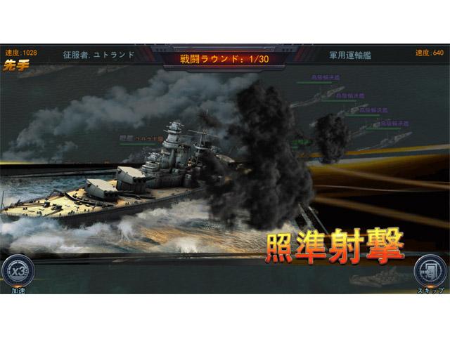 DMM GAMES 真・戦艦帝国 の画像ギャラリー 3
