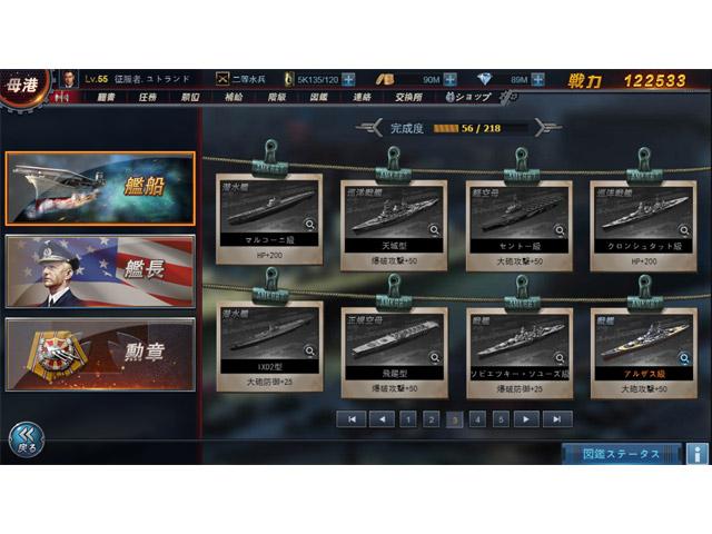 DMM GAMES 真・戦艦帝国 の画像ギャラリー 4