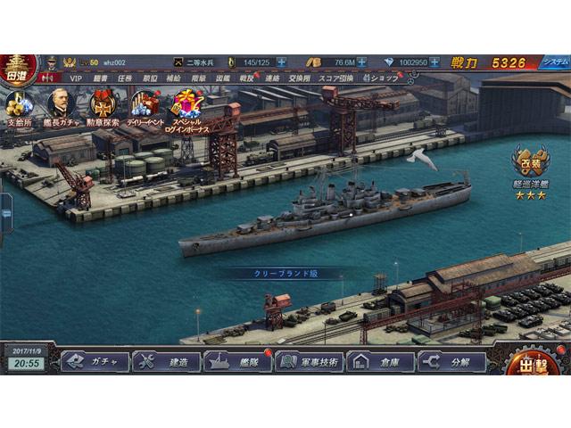 DMM GAMES 真・戦艦帝国 の画像ギャラリー 5