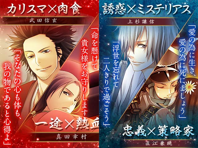 DMM GAMES 天下一★戦国LOVERS の画像ギャラリー 2