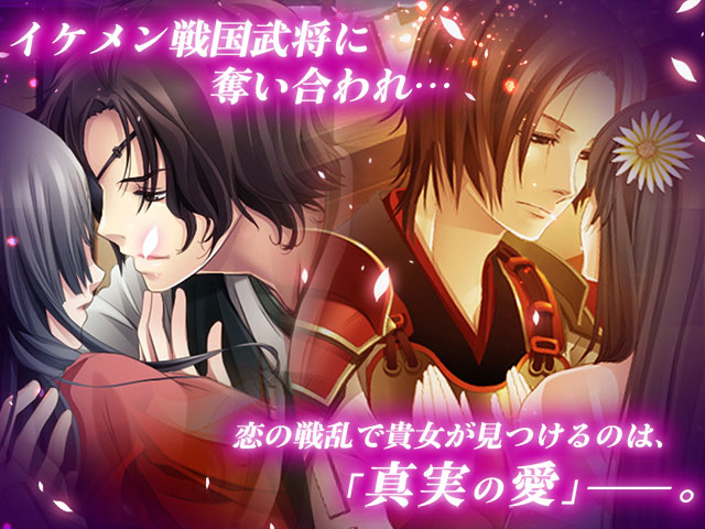 DMM GAMES 天下一★戦国LOVERS の画像ギャラリー 3