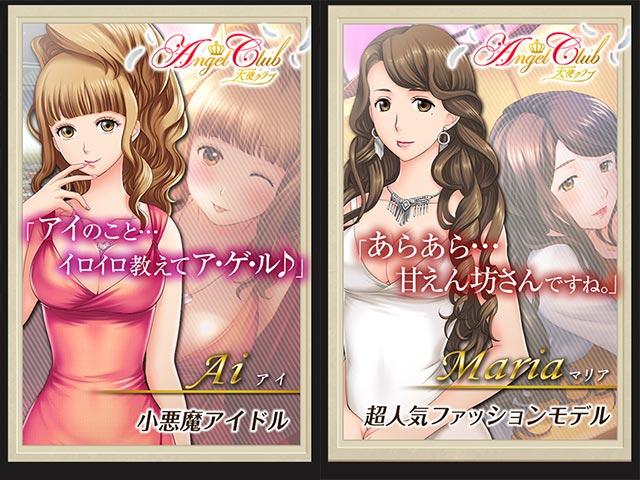 DMM GAMES ピュア専☆天使クラブ の画像ギャラリー 1