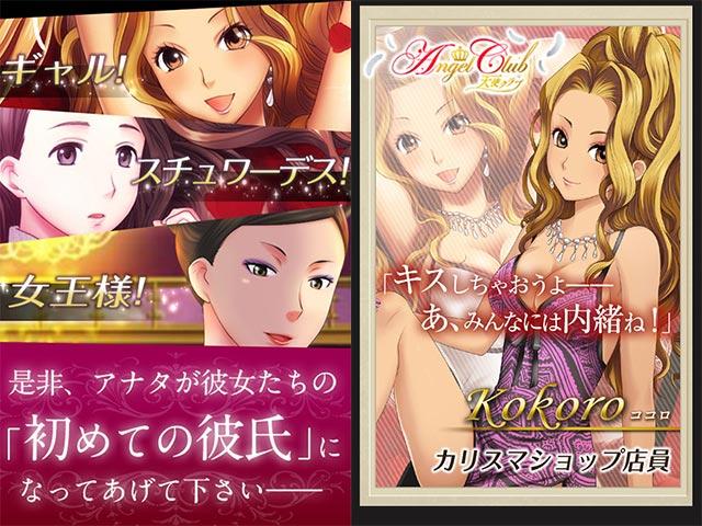 DMM GAMES ピュア専☆天使クラブ の画像ギャラリー 2