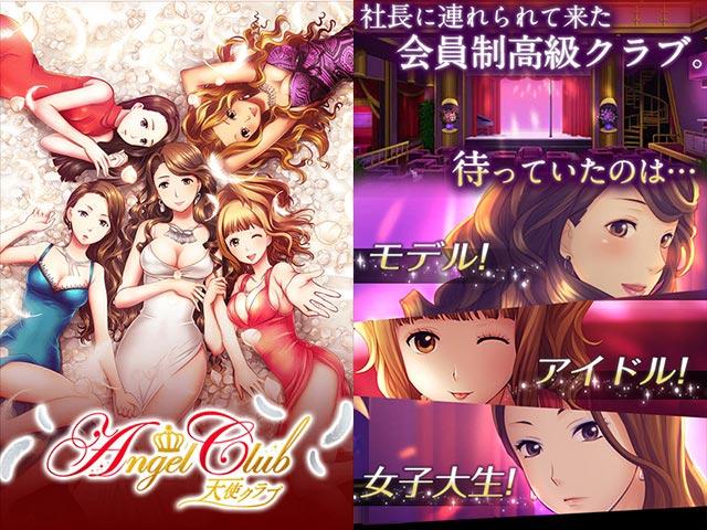 DMM GAMES ピュア専☆天使クラブ の画像ギャラリー 3