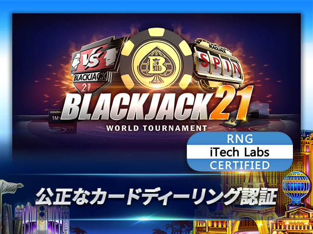 DMM GAMES Blackjack - World Tournament の画像ギャラリー 1