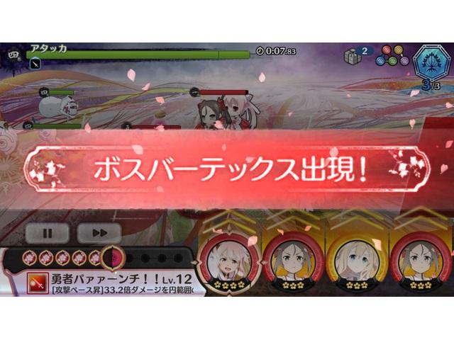DMM GAMES 結城友奈は勇者である 花結いのきらめき の画像ギャラリー 5
