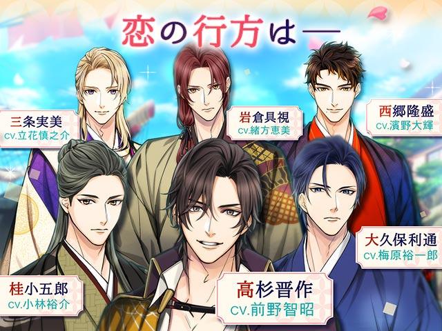 DMM GAMES 幕末維新 天翔ける恋 の画像ギャラリー 3