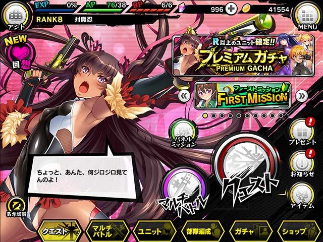 Game 対魔忍RPGX Taimanin Asagi v1.3.10 MOD