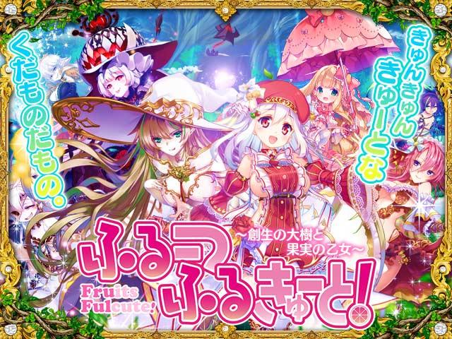 DMM GAMES ふるーつふるきゅーと! 〜創生の大樹と果実の乙女〜 の画像ギャラリー 1