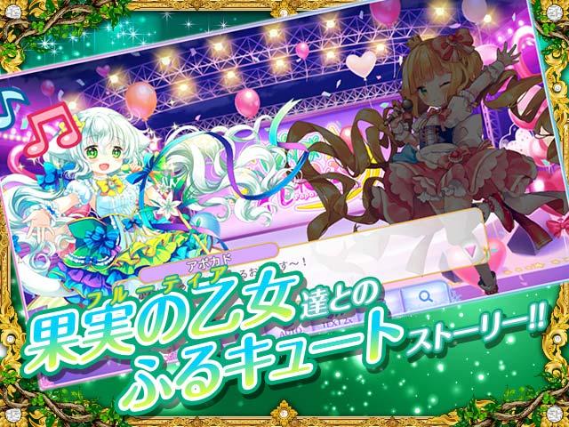 DMM GAMES ふるーつふるきゅーと! 〜創生の大樹と果実の乙女〜 の画像ギャラリー 3