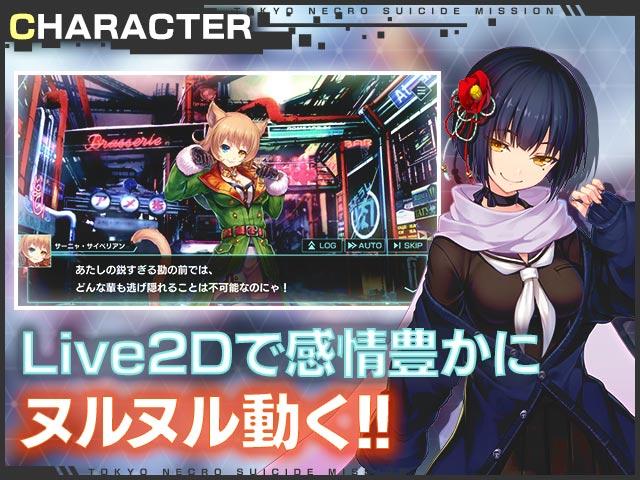 DMM GAMES 凍京NECRO<トウキョウ・ネクロ> SUICIDE MISSION の画像ギャラリー 2