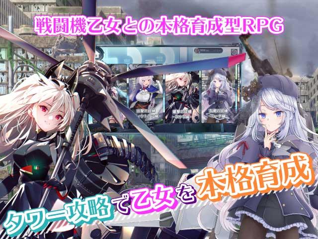 DMM GAMES ブレイクゼロディメンション〜空戦乙女〜 の画像ギャラリー 2