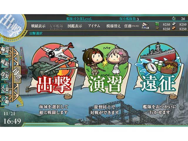 DMM GAMES 艦隊これくしょん -艦これ- の画像ギャラリー 3