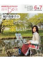 城戸真亜子出演:城戸真亜子の油絵って楽しい!