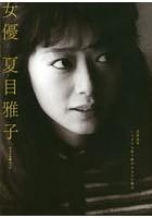 夏目雅子出演:女優夏目雅子