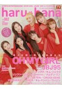 haru*hana vol.062(2019SEPTEMBER & OCTOBER)