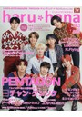 haru*hana vol.063(2019NOVEMBER & DECEMBER)
