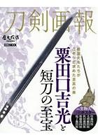 刀剣画報 〔Vol.4〕