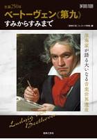 生誕250年ベートーヴェン《第九》すみからすみまで 演奏家が語る大いなる音楽世界遺産