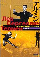 テルミン エーテル音楽と20世紀ロシアを生きた男
