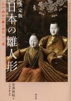 日本の雛人形 決定版 江戸・明治の雛と道具六〇選