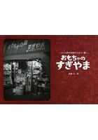 おもちゃのすぎやま 小さな町の昭和のおもちゃ屋