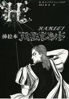 ハムレット 挿絵本