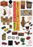 小さいことはいいことだ グリコおもちゃデザイナー物語