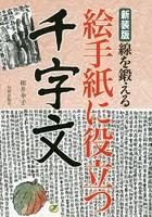 桜井幸子出演:線を鍛える絵手紙に役立つ千字文