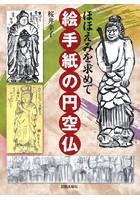 桜井幸子出演:絵手紙の円空仏