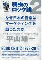 なぜ日本の音楽はマーケティングを誤ったのか 弱虫のロック論 2