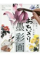 おもいっきり墨彩画 色紙に大きく花を描く 初めてでもできる全作品、構図のアタリ付き