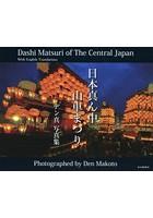 日本真ん中山車まつり 魅力あふれる愛知と中部日本の山車まつり・からくり人形 デン真写真集