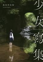 少女寫集 長谷川圭佑作品集