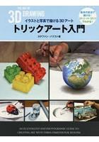 トリックアート入門 イラストと写真で描ける3Dアート