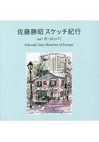 佐藤勝昭スケッチ紀行 vol.1