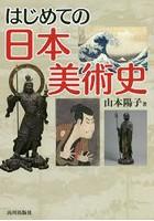 山本陽子出演:はじめての日本美術史
