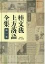 桂文我上方落語全集 第1巻