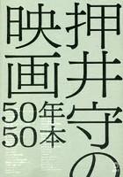 押井守の映画50年50本