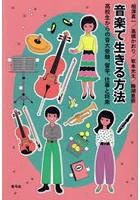 高橋かおり出演:音楽で生きる方法