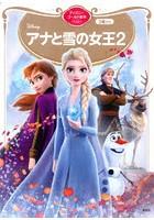 Disneyアナと雪の女王2 2歳から