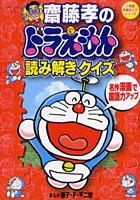 斎藤孝のドラえもん読み解きクイズ 名作漫画で国語力アップ