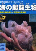 海の擬態生物 海中生物の美しく不思議な変身術
