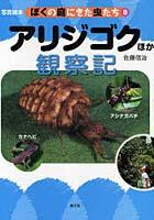 ぼくの庭にきた虫たち 写真絵本 8